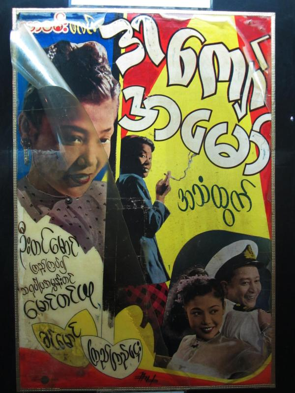 Some of posters in the Myanmar Motion Picture Museum are suffering from wear and tear.