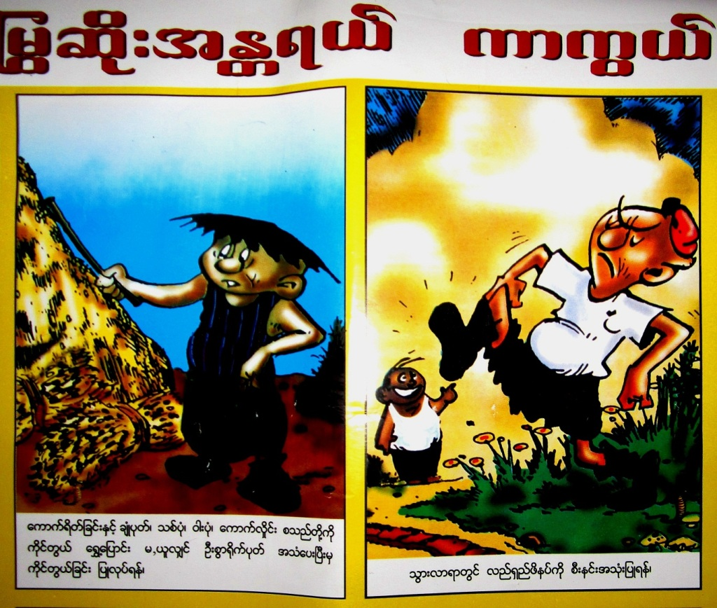 A snake bite prevention poster by WHO and Myanmar's Ministry of Health.