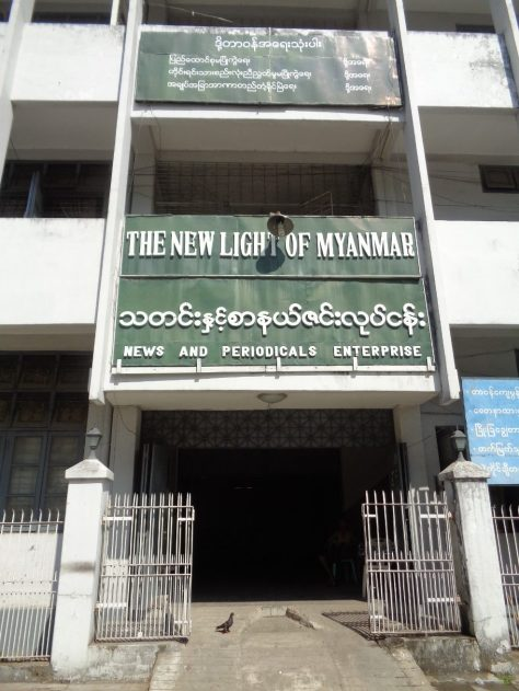 The former offices of the Global New Light of Myanmar in Yangon